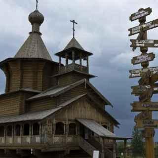 Историко-Культурный Центр Старый Сургут