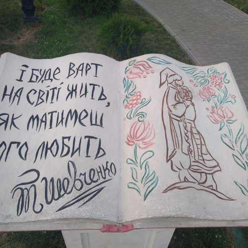 «Перлина кохання» (Умань, Україна)