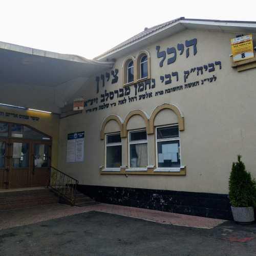 Rabbi Nachman Breslev Grave Site (Uman, Ukraine)