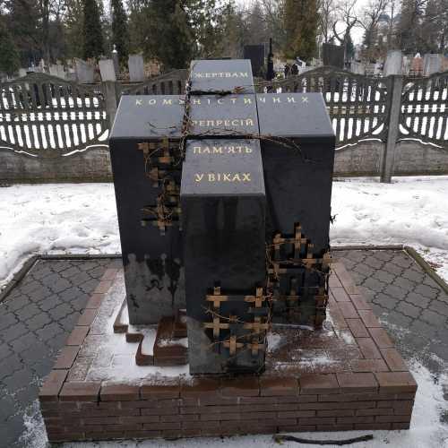 «Жертвам комуністичних репресій пам`ять у віках» <br/> (Суми, Україна)