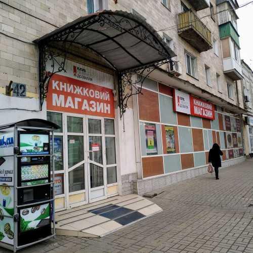 Книжковий магазин «Книгарня Є» (Суми, Україна)