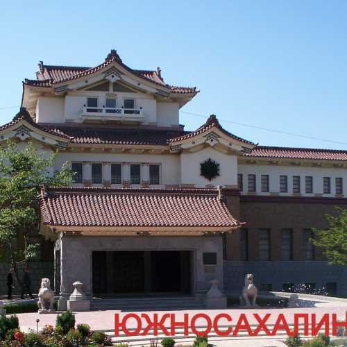 Sakhalin Regional Museum of Local Lore, Russia