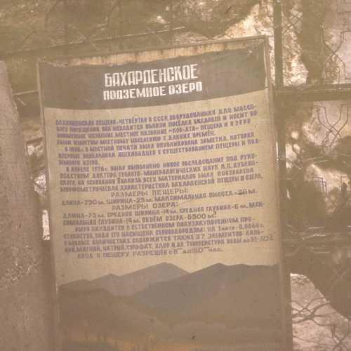 Стенд у входа в Бахарденскре озеро
