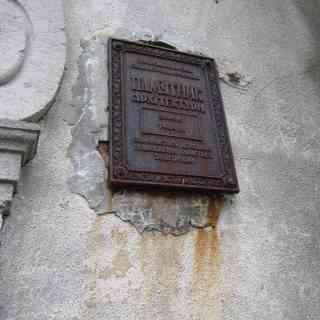 Памятная доска на Свиржском замке