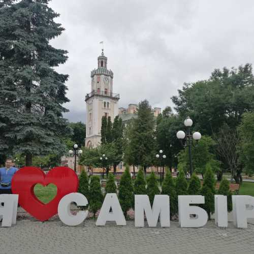 Самбор, Украина