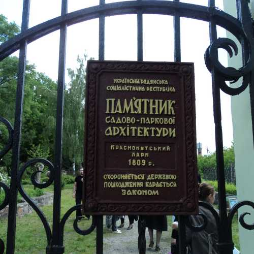 Краснокутск, Украина
