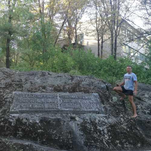 Место гибели киевского князя Святослава Игоревича, Украина