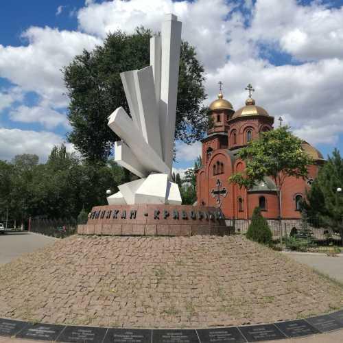 Кривой Рог, Украина