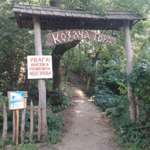 Козача гора, Украина
