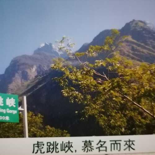 Шангри-Ла, Китай