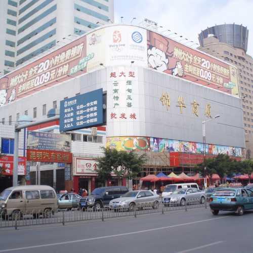 Куньмин, Китай