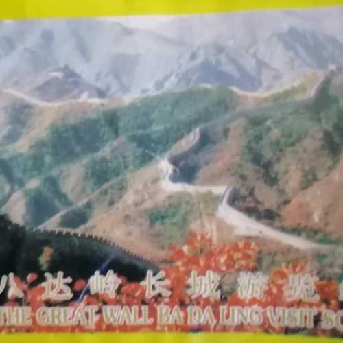 Great Wall of China, Китай