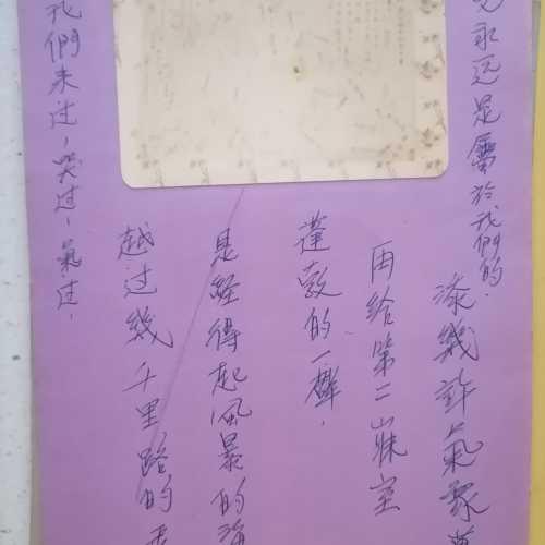 第二寝室, Тайвань