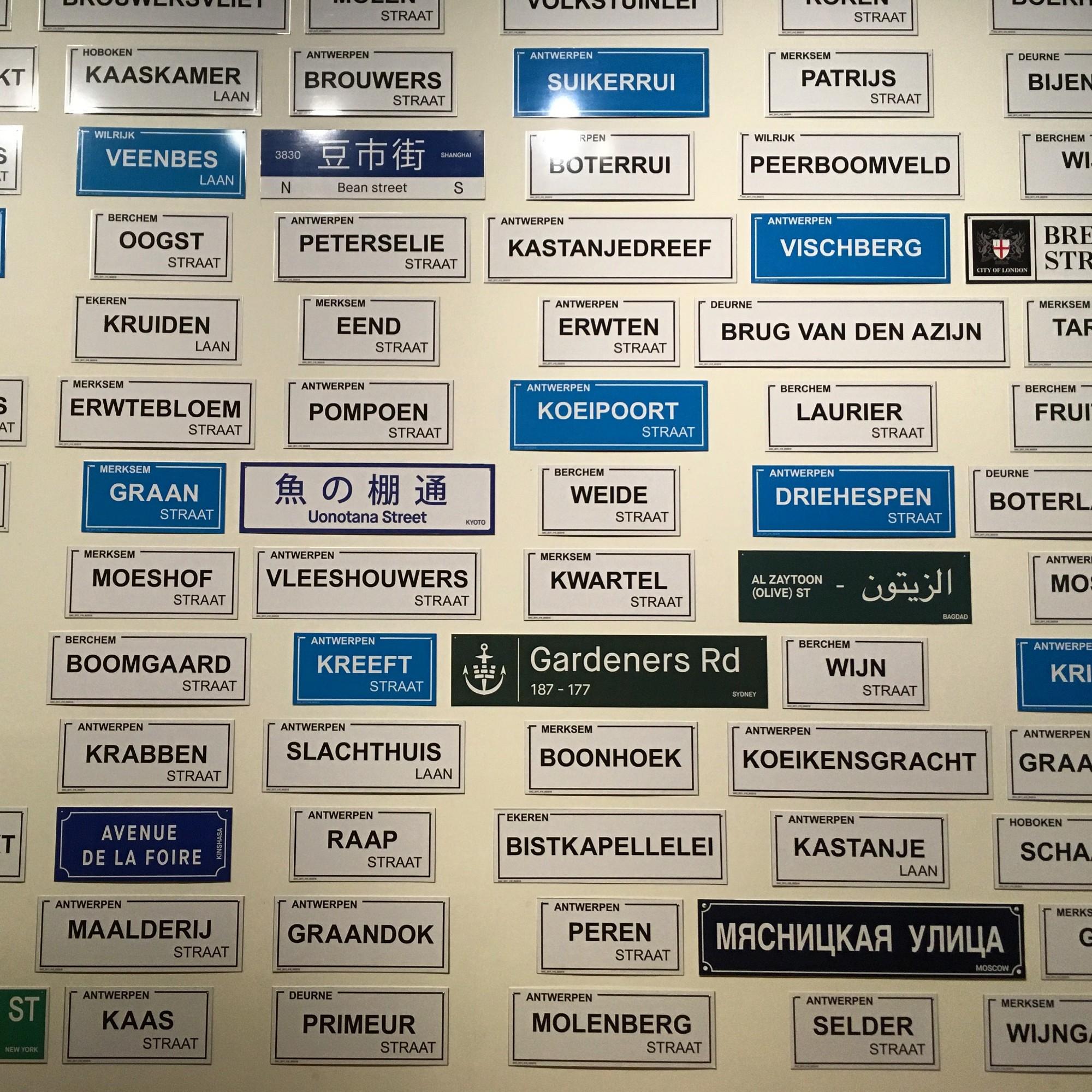 Одна из комнат музея представляет собой собрание уличных табличек.