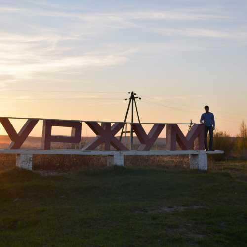 Уржум, Россия