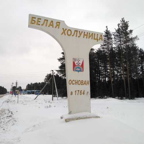 Белая Холуница, Россия