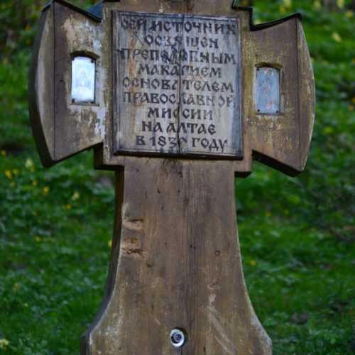 Рядом со святым источником. п.Артыбаш