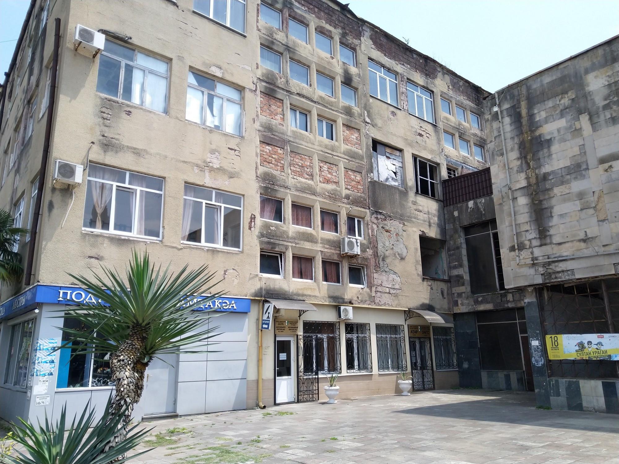 Загс города Сухум