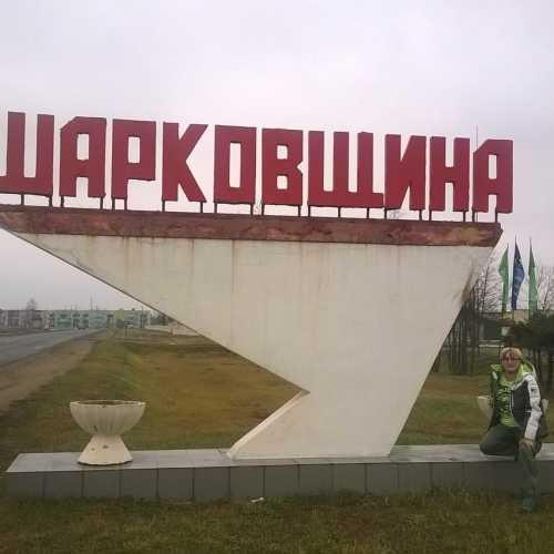 Шарковщина
