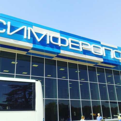Аэропорт Симферополь 2015