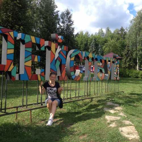 Ижевск, парк, 15-16 июня 2016