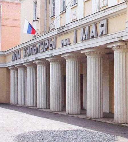 Дом культуры имени 1-го мая, Russia