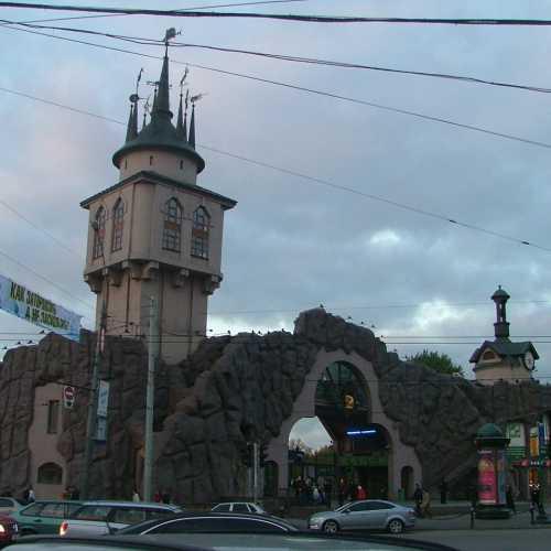 Москва. Зоопарк