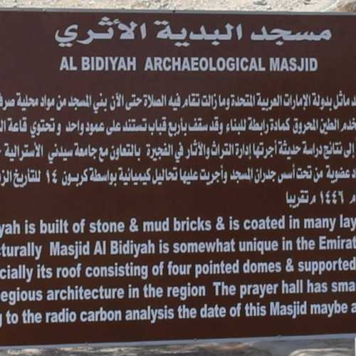Al Badiyah Mosque, United Arab Emirates