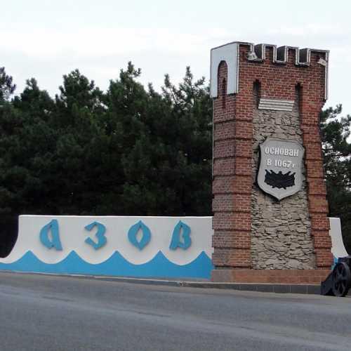 Въезд в город. Декоративная крепость