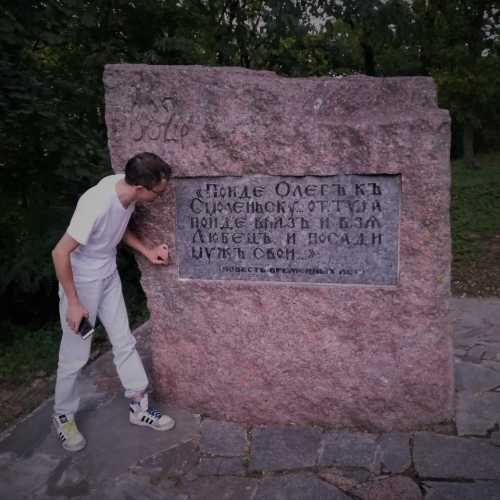 Памятник в честь 1100-летия Любеча на Замковой горе!