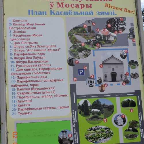 Мосар, Беларусь