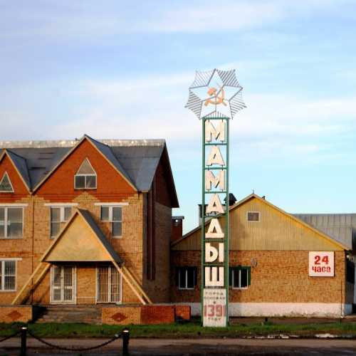Мамадыш, Россия