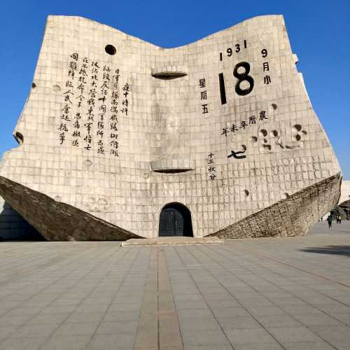 918 Museum