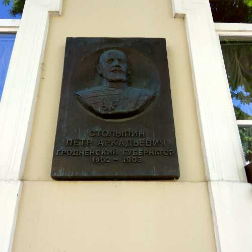 Памятная доска Столыпину П.А. (гродненский губернатор в 1902 -1903 гг.)