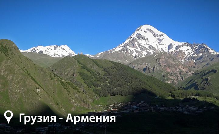Из Грузии в Армению