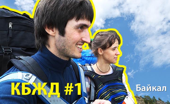 Байкал и Кругобайкальская железная дорога. День 1