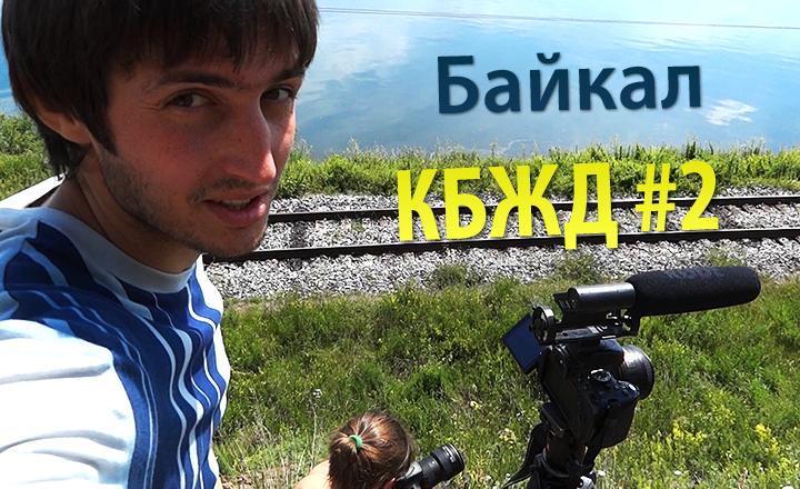 Байкал и Кругобайкальская железная дорога. День 2