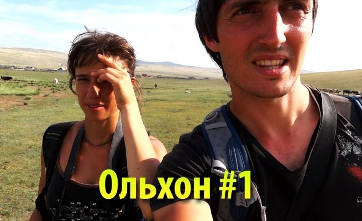 Байкал. Остров Ольхон. Часть 1