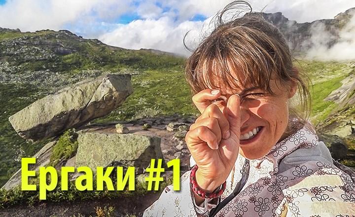Висячий камень. Природный парк Ергаки. День первый