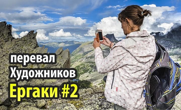 Перевал Художников в природном парке Ергаки