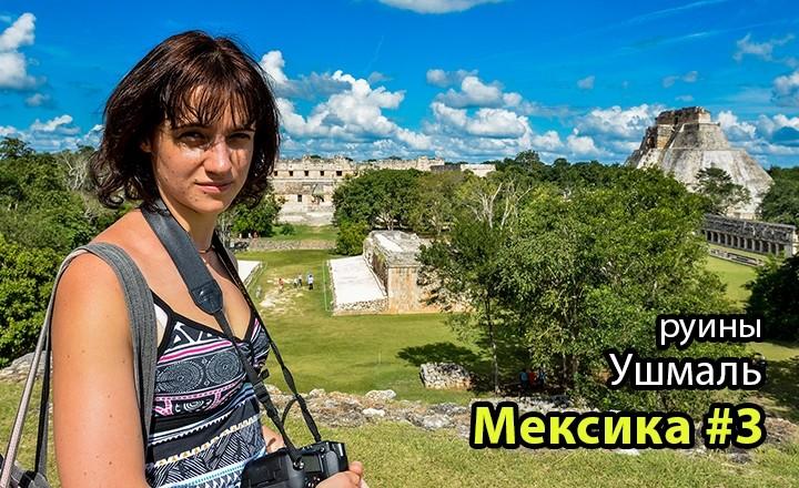 Ушмаль. Древний город майя. Мексика #3