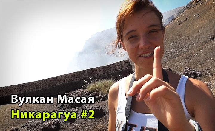 Вулкан Масая. Никарагуа #2