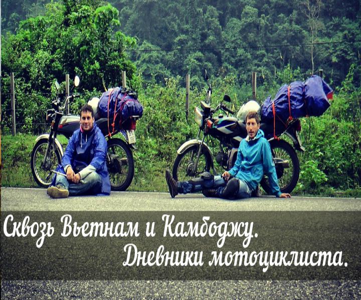 Сквозь Вьетнам и Камбоджу. Дневники мотоциклиста.