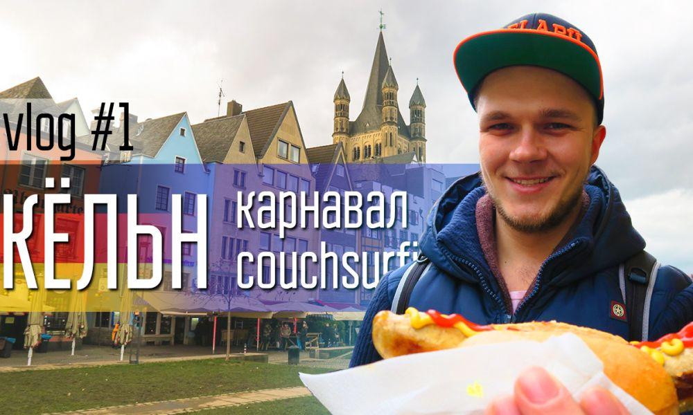 Моя поездка в Кёльн, а также карнавал и первый каучсерфинг